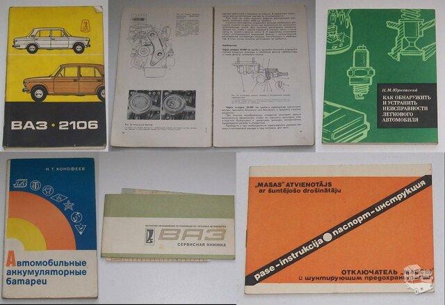 Automobilisto žinynai, remonto instrukcijos